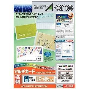 エーワン マルチカード(各種プリンタ兼用紙) 名刺2つ折りサイズ (A4サイズ・4面・100枚) 51080