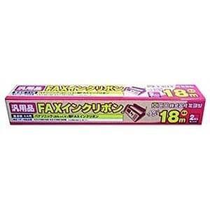 ミヨシ 普通紙FAX用インクフィルム(18m×...の関連商品6