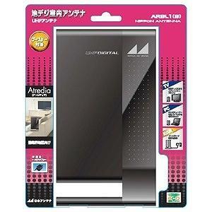 日本アンテナ 地上デジタル放送受信専用室内アン...の関連商品1