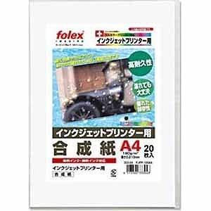 インクジェット用 合成紙(A4サイズ・20枚) FJPP‐20A4