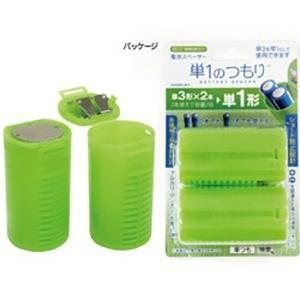 大作商事 電池スペーサー 単1のつもり DYMT11LG2