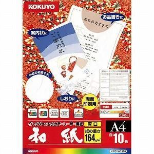 コクヨ カラーレーザー&インクジェット用紙 〜...の関連商品3