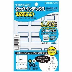 コクヨ タックインデックス 〜パソプリ・大 青枠〜(ハガキサイズ 9面・10枚) タ−PC22B y-kojima
