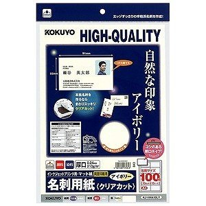 コクヨ 〔インクジェット〕 名刺用紙 100枚...の関連商品3
