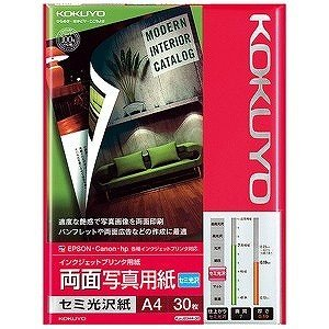 コクヨ インクジェットプリンター用 両面写真用紙 セミ光沢紙 KJ‐J23A4‐30|y-kojima