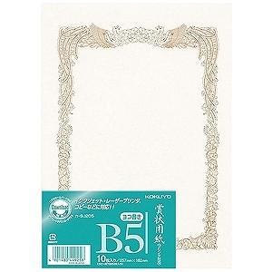 コクヨ 賞状用紙 (B5サイズ・10枚) カ‐S...の商品画像