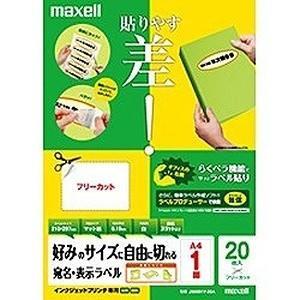 マクセル 宛名・表示ラベル[インクジェットプリ...の関連商品1