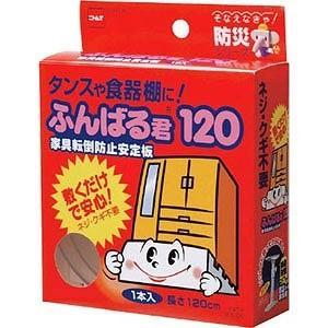 ニトムズ 家具転倒防止安定板 「ふんばる君90」(1本入り/長さ90cm) M5880