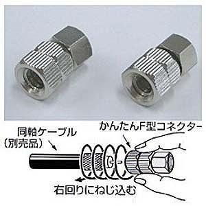 日本アンテナ 4C用F型接栓(2個入り)(かんたんコネクター) F‐4S‐SP