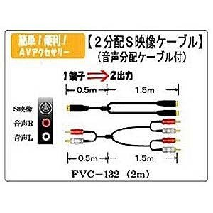 フジパーツ 2mS端子/音声2分配ケーブル(S端子+音声⇔S端子×2+音声×2) FVC‐132