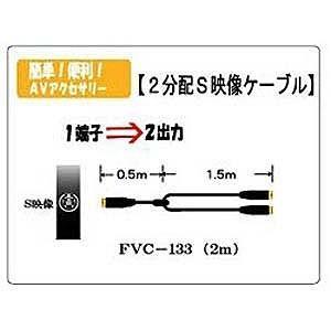 フジパーツ 2mS端子2分配ケーブル(S端子⇔S端子×2) FVC‐133