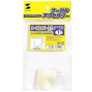 サンワサプライ 床配線用 ケーブルカバー(L型...の関連商品2