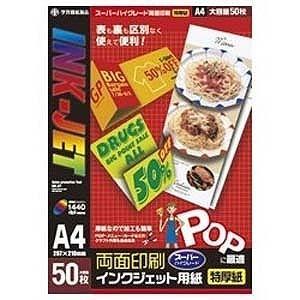ササガワ インクジェット専用紙(A4サイズ・50枚) 12A7627|y-kojima