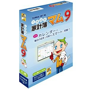 てきぱき家計簿マム 9 テキパキカケイボマム9(WIN