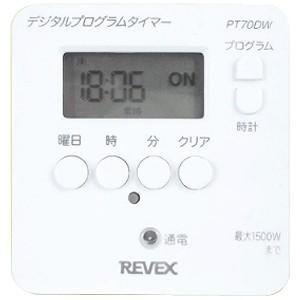 リーベックス 簡単デジタルタイマー PT70DW|y-kojima