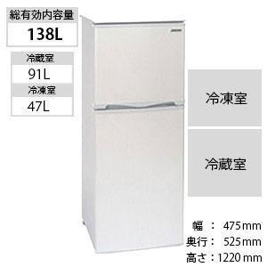 アビテラックス 2ドア冷蔵庫(138L・右開き) AR‐14...