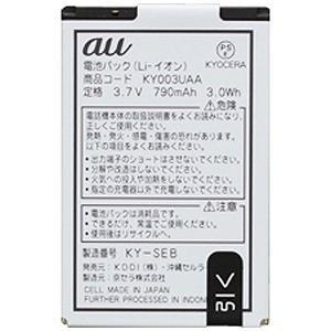 (au純正)電池パック KY003UAA|y-kojima