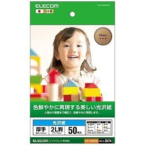 エレコム 光沢紙 美しい光沢紙 EJK‐GAN2L50の商品画像