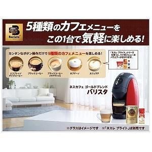 ネスレ コーヒーメーカー「ネスカフェ ゴールドブレンド バリスタ」 HPM9631‐PR (プレミアムレッド)|y-kojima|02