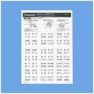 パナソニック コスモシリーズワイド21 ネームスイッチカード(ホワイト) WVC8321W|y-kojima