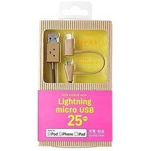 ティアールエイ スマートフォン対応「micro USB+Lightning」USBケーブル(25cm...