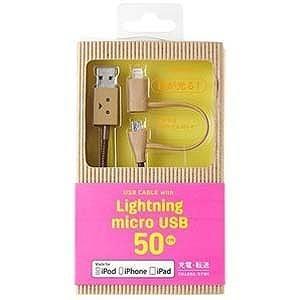 ティアールエイ スマートフォン対応「micro USB+Lightning」USBケーブル(50cm...