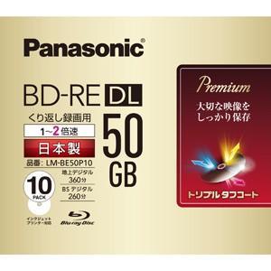 パナソニック 録画用 BD−RE DL 1−2倍速 50GB 10枚「インクジェットプリンタ対応」 LM‐BE50P10