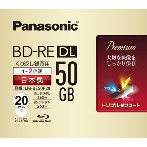 パナソニック 録画用 BD−RE DL 1−2倍速 50GB 20枚「インクジェットプリンタ対応」 LM‐BE50P20