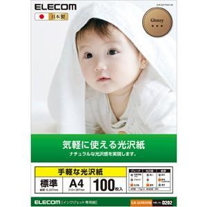 エレコム 手軽な光沢紙 0.207mm〈A4サ...の関連商品2