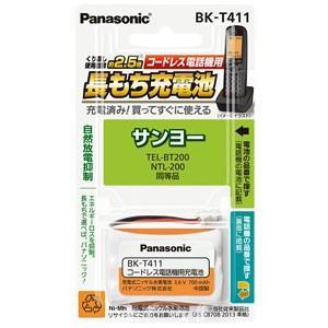 パナソニック コードレス子機用充電池 BK‐T411の商品画像