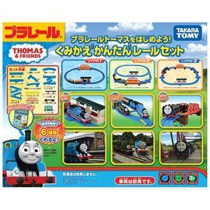 タカラトミー プラレール トーマスシリーズ ト...の関連商品5