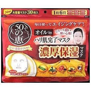 ロート製薬 「50の恵」オイルinハリ肌完了マスク(30枚) 50ノメグミオイルインマスク(30マ