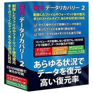 IRT 〔Win版〕復元・データリカバリー 2 Windows 10対応版 FL7751(Win