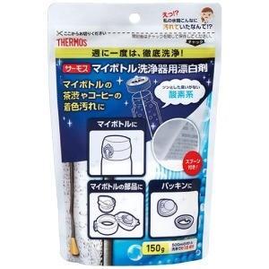 サーモス マイボトル洗浄器用漂白剤 APB150 APB150 y-kojima