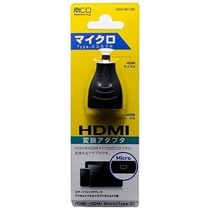 ミヨシ HDMI・マイクロHDMI変換アダプター(HDMIメス:マイクロHDMIオス) HDA‐MC‐BK