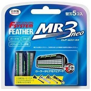 フェザー エフシステム替刃MR3ネオ5コ入(男性化粧品) MR3ネオカエバ5コイリ