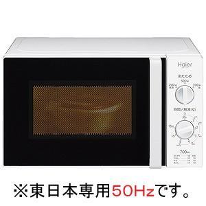 ハイアール 「東日本専用:50Hz」単機能電子レンジ(17L) JM‐17F‐50‐W  (ホワイト...