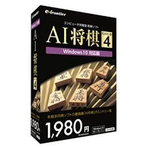 イーフロンティア 〔Win版〕 AI 将棋 GOLD 4 Windows 10対応版 AIシヨウギ GOLD 4
