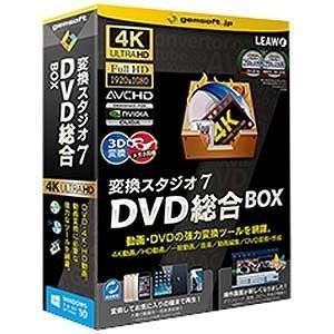 GEMSOFT 〔Win版〕 変換スタジオ 7 DVD総合 BOX ヘンカンスタジオ7 DVDソウゴウB