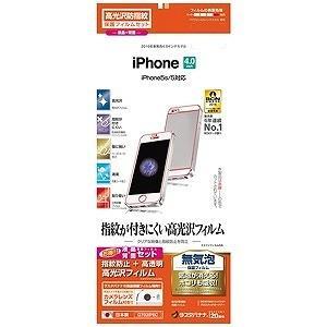 ラスタバナナ iPhone SE/5s/5用光沢防指紋フィルム 両面セット G703IP6C