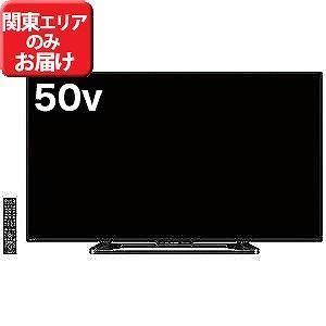 シャープ 50V型フルハイビジョン液晶テレビ AQUOS(アクオス) LC‐50W35【標準設置無料】