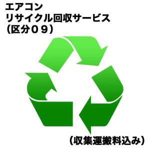 エアコンリサイクル回収サービス(区分09) (収集運搬料込み) エアコンRカイカエ09