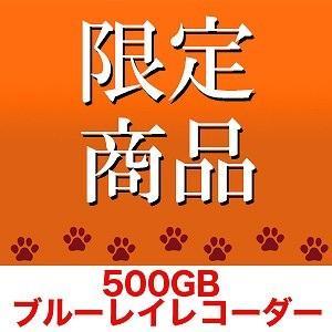 パナソニック 500GB HDD内蔵 3D対応ブルーレイレコ...