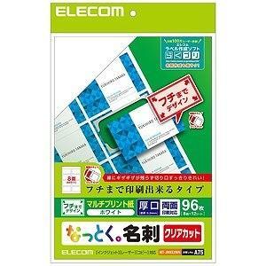 エレコム なっとく名刺/クリアカット/マルチ...の関連商品10