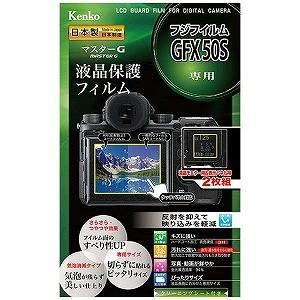 ケンコー・トキナー マスターG液晶保護フィルム(富士フイルム FUJIFILM GFX 50S専用)...