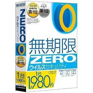〔Win/Android/iOS版〕 ZERO ウイルスセキュリティ 1台用 マルチOS版