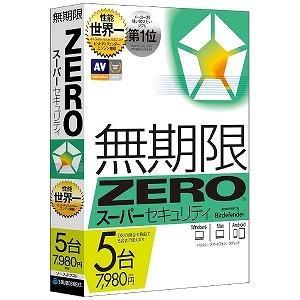 〔Win/Android〕 ZERO スーパーウイルスセキュリティ 5台用 マルチOS版