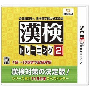 3DSゲームソフト 漢検トレーニング2 公益財団法人 日本漢...