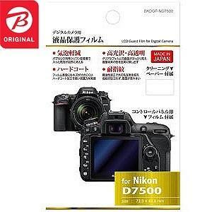 ハクバ 液晶保護フィルム(ニコン D7500専用) BKDGFND7500