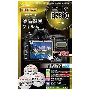 ケンコー・トキナー マスターG液晶保護フィルム(ニコンD7500専用) KLPMND7500